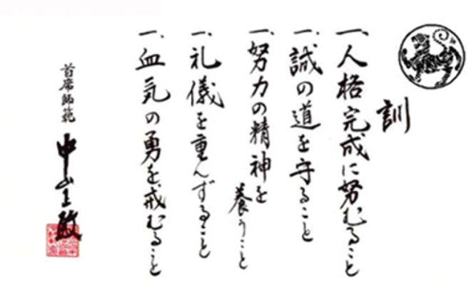 Dojo Kun By Nakayama