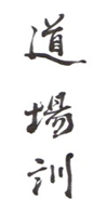 Dojo Kun Kanji